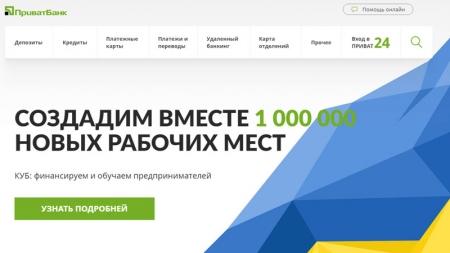 ПриватБанк обновил дизайн веб-сайта