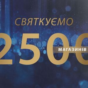 JYSK празднует открытие 2500 магазинов