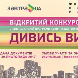 12-й відкритий конкурс стипендіальної програми «Завтра.UA»