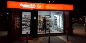 """""""Ашан"""" начал открывать микро-магазины без касс и персонала"""