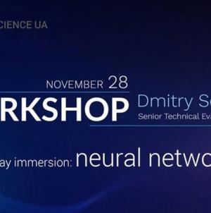 NeuroWorkshop: одноденне занурення у нейронні мережі