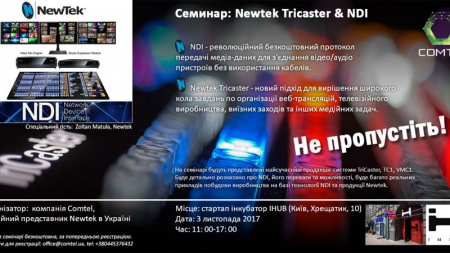 Newtek Tricaster & NDI