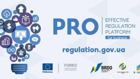 Платформа ефективного регулювання PRO: реальна допомога підприємцям!