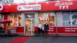 Как построить бизнес на продаже товаров эконом-сегмента — опыт сети «Червоний маркет»