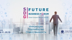 Future Business Forum 2017 у Києві