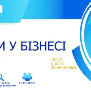 ФОРУМ «Жінки у бізнесі»