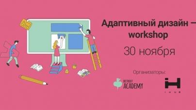 Адаптивный дизайн — workshop