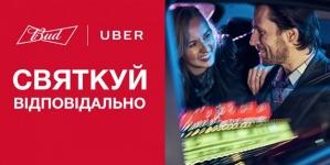 Святкуй відповідально: BUD та Uber за безпечну поведінку водіїв на дорогах Києва