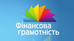 В Університеті банківської справи відбудеться IV Всеукраїнський турнір юних знавців курсу «Фінансова грамотність»