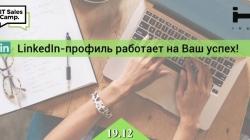 Воркшоп: Успешный профиль в linkedin.com