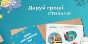 На святого Николая ПриватБанк открыл фабрику волшебных открыток