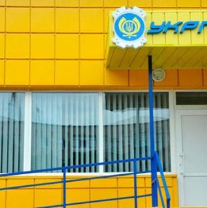 «Укрпошта» в 2018 году проведет ремонт 120 отделений