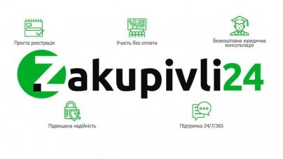 В Украине запустили первую государственную площадку для госзакупок zakupivli24