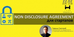 Non Disclosure Agreement для стартапов