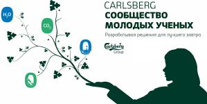 В Давосе Carlsberg Group объявила о создании Сообщества молодых ученых