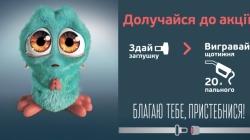 Сдай заглушку – выбери жизнь: ОККО объявляет о старте всеукраинской акции