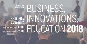В Киеве пройдет конференция Business, Innovations, Education – 2018, организованная «Домом инноваций»