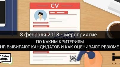 По каким критериям HR выбирают кандидатов и как оценивают резюме