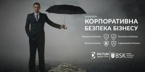 Корпоративна безпека бізнесу
