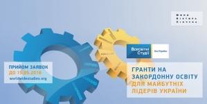Програма «Всесвітні студії» Фонду Віктора Пінчука розпочала прийом заявок на отримання грантів для навчання в найкращих університетах світу