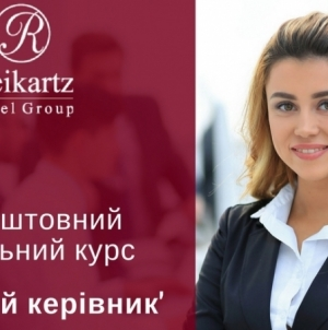 Навчальний курс «Молодий керівник» від Reikartz Hotel Group