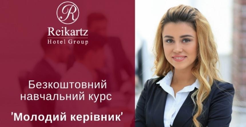"""Навчальний курс """"Молодий керівник"""" від Reikartz Hotel Group"""