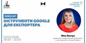 Вебінар з розвитку бізнесу: Інструменти Google для експортера