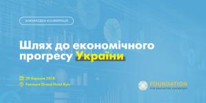 Конференція «Шлях до економічного прогресу України»