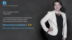 Финансовый менеджмент 2.0: как взять финансы под контроль