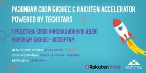Viber приглашает стартапы принять участие в акселераторе Techstars