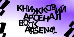 Суспільне стало генеральним інформаційним партнером «Книжкового Арсеналу»