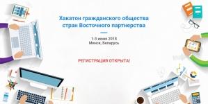 Открыта регистрация на Хакатон гражданского общества стран Восточного партнерства – 2018!