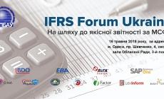 IFRS Forum: «На шляху до якісної звітності за МСФЗ»