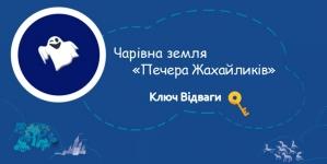 8 ключів Дитячого форуму у Львові 2018: де шукати та що робити