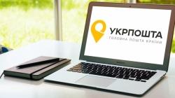 В «Укрпоште» заявили о старте компьютеризации сельских отделений