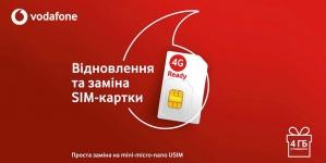 Клиенты Vodafone теперь смогут самостоятельно заменить SIM-карту на USIM с поддержкой 4G и получить 4 ГБ в подарок