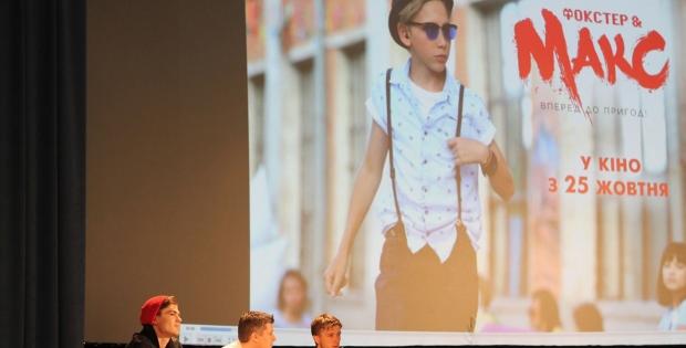 Презентация фильма «Фокстер и Макс»