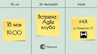IT Network Agile Club #2