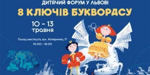 Відкриваємо секрети Дитячого форуму