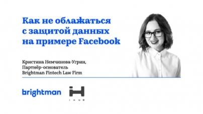 Как не облажаться с защитой данных на примере Facebook