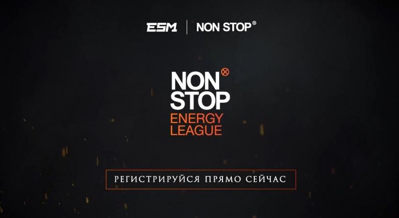 NON STOP Еnergy League – первый в Украине грандиозный аматорский турнир по Dota 2 в режиме Turbo