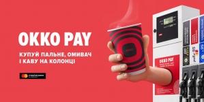 Новый функционал в ОККО Pay: теперь кофе и омыватель можно купить, не подходя к кассе