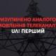 «Ситуація з відключенням через борги телеканалу UA: ПЕРШИЙ є неприпустимою», – Міністерство інформаційної політики