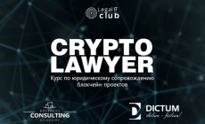 Курс CryptoLawyer