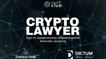 Курс CryptoLawyer