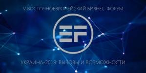 Бізнес-Форум «Україна 2018: виклики та можливості»