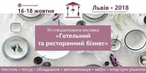 XII Специализированная выставка «Гостиничный и ресторанный бизнес — 2018»