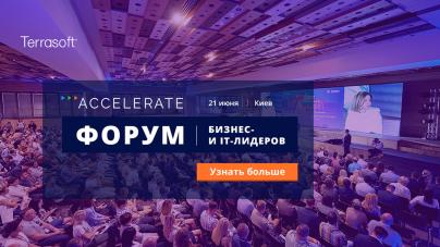 Terrasoft приглашает на Форум бизнес- и IT-лидеров 2018