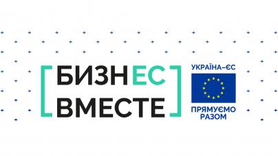 Как украинскому бизнесу выйти на рынок Европы: 10 советов для предпринимателей