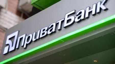 Министерство финансов утвердило Стратегию развития ПриватБанка до 2022 года